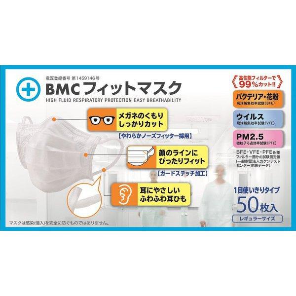 695516BME [PM2.5対応 フィットマスク レギュラー 50枚]