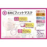 6955174BMC [PM2.5対応マスク フィットマスクレディス&ジュニア 50枚]