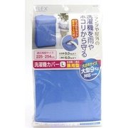 FX 洗濯機カバー 兼用型 [L ブルー]