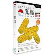持参薬鑑別システム「薬鑑2014」