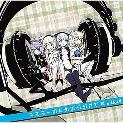 ラジオCD 武装神姫 マスターのためのラジオです。4 [ラジオCD]