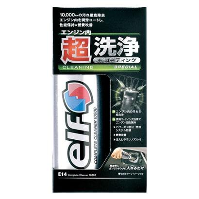 E14 [エルフ コンプリートクリーナー10000 ガソリン添加剤]