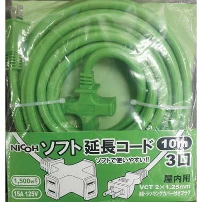NCT-1510G [グリーン 15A 10m ソフト延長コード]