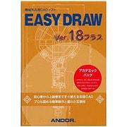 EASY DRAW Ver.18 プラス アカデミックパック [Windows]