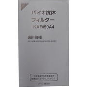 KAF059A4 [空気清浄機用交換フィルター 1枚入り バイオ抗体フィルター]