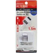 IAC-FO7W [Foma/softbank用AC充電器]