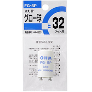 FG-5P [点灯管 32W用]