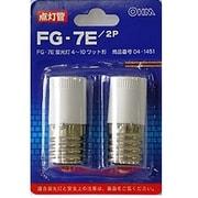 FG-7E/2P [点灯管 4~10W形用 ネジ込み式 2個入]