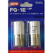 FG-1E/2P [点灯管 10~30W形用 ネジ込み式 2個入]