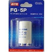 FG-5P [点灯管 32W形用 差し込み式]