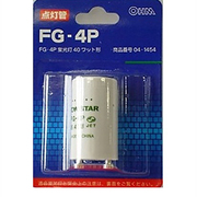 FG-4P [点灯管 40W形用 差し込み式]