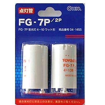 FG-7P/2P [点灯管 4~10W形用 差し込み式 2個入]