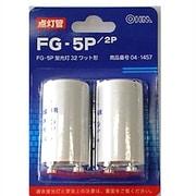 FG-5P/2P [点灯管 32W形用 差し込み式 2個入り]