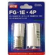 FG-1E/4P [点灯管 10~30W形用/40W形用 ネジ込み式/差し込み式 各1個入]