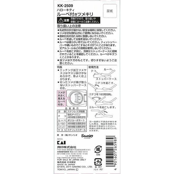 KK2509 [ハローキティ ルーペ付きツメキリ]