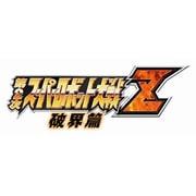 第2次スーパーロボット大戦Z 破界篇 PSP(R) the Best [PSPソフト]