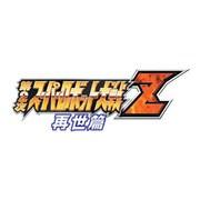 第2次スーパーロボット大戦Z 再世篇 PSP(R) the Best [PSPソフト]
