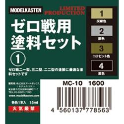 MC-10 [ゼロ戦用塗料セット 1]