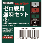 MC-11 [ゼロ戦用塗料セット 2]