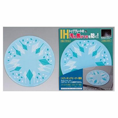 SK-IMBL [IHクッキングヒーター・マット 220mm ブルー]