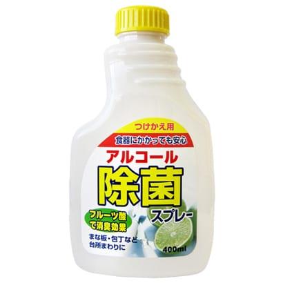 アルコール除菌スプレー [付替 400ml]