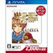 王と魔王と7人の姫君たち ~新・王様物語~ コナミ ザ ベスト [PS Vitaソフト]