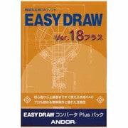 EASY DRAW Ver.18 プラス コンバータPlusパック