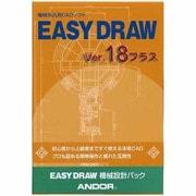 EASY DRAW Ver.18 プラス 機械設計パック