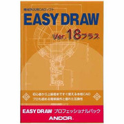 EASY DRAW Ver.18 プラス プロフェッショナルパック