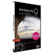 DxO Optics Pro 9 スタンダード版 キャンペーン版