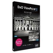 DxO ViewPoint2 店頭キャンペーン版