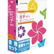 花子2014 書籍セット [Windows]