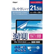 SF-FLKBC215W [PC用ブルーライトカットフィルム 透明光沢 21.5インチワイド用]