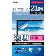 SF-FLKBC230W [PC用ブルーライトカットフィルム 透明光沢 23.0インチワイド用]
