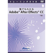 ATTE-799 [誰でもわかるAdobe After Effects CC 下巻]