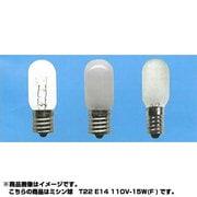 T22E14110V15WF [白熱電球 ミシン球 E14口金 110V 15W形 22mm径 フロスト]