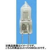JC12V50WG6.35 [白熱電球 ハロゲンランプ G6.35口金 12V 50W]