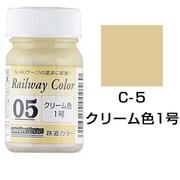 C-5 [鉄道カラー ビン入り クリーム1号 18mL]
