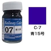 C-7 [鉄道カラー ビン入り 青15号 18mL]