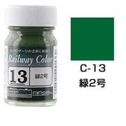 C-13 [鉄道カラー ビン入り 緑2号 18mL]
