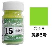 C-15 [鉄道カラー ビン入り 黄緑6号 18mL]
