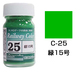 C-25 [鉄道カラー ビン入り 緑15号 18mL]