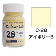 C-28 [鉄道カラー ビン入り アイボリーB 18mL]