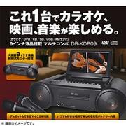 DR-KDP09 [9インチ液晶搭載マルチコンポカラオケ]