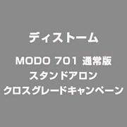 MODO 701 通常版 スタンドアロン クロスグレードキャンペーン [ライセンスソフト]
