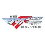 劇場版マクロスF 30th dシュディスタb BOX [PS3ソフト Blu-ray版]