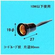 016210 E12 中豆規格ソケット 10W以下使用 黒