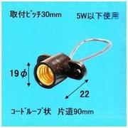 016310 E12 中豆レセップ 5W以下使用 黒