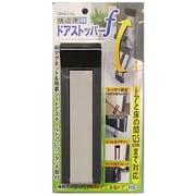 N-2368 [快適便利 ドアストッパーf ライトグレー&グレー]