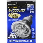 JDR110V30WKW5E11H [白熱電球 ハロゲン電球 ダイクロプレミア E11口金 110V 60形(30W) 50mm径 広角]